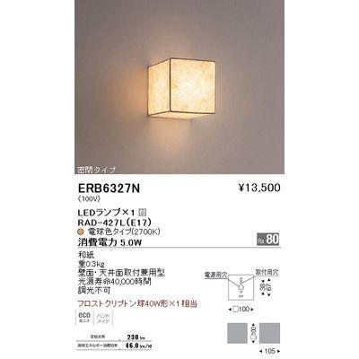 遠藤照明 ブラケットライト〈LEDランプ付〉 ERB6327N