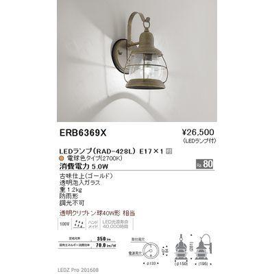 遠藤照明 アウトドア ブラケット〈LEDランプ付〉 ERB6369X