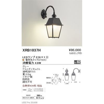 遠藤照明 アウトドア ブラケット〈LEDランプ付〉 XRB1037H