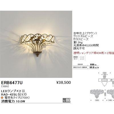遠藤照明 ブラケットライト〈LEDランプ付〉 ERB6477U