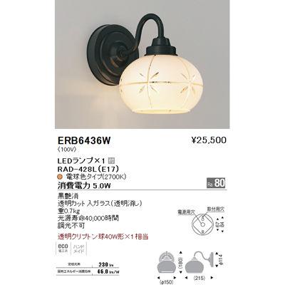 遠藤照明 ブラケットライト〈LEDランプ付〉 ERB6436W