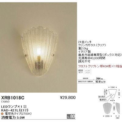 遠藤照明 ブラケットライト〈LEDランプ付〉 XRB1018C