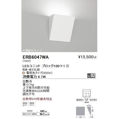 遠藤照明 ブラケットライト〈LEDユニット付〉 ERB6047WA