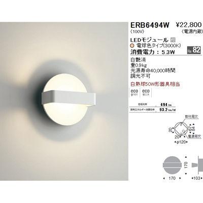 遠藤照明 ブラケットライト〈電源内蔵〉 ERB6494W