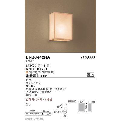 遠藤照明 ブラケットライト〈LEDランプ付〉 ERB6442NA