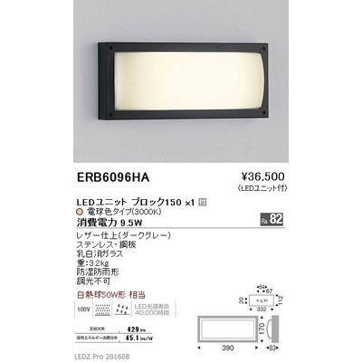 遠藤照明 アウトドア ブラケット〈LEDユニット付〉 ERB6096HA
