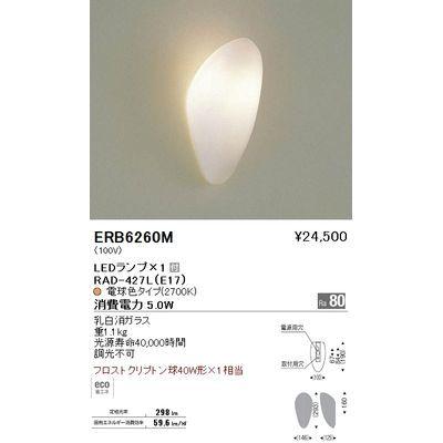 遠藤照明 ブラケットライト〈LEDランプ付〉 ERB6260M