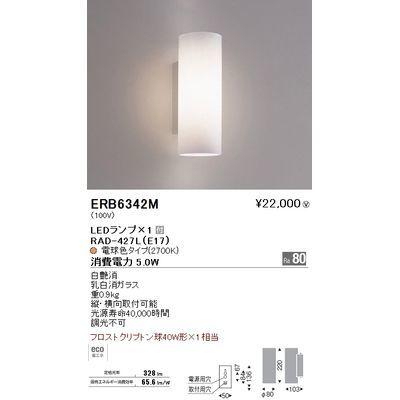 遠藤照明 ブラケットライト〈LEDランプ付〉 ERB6342M