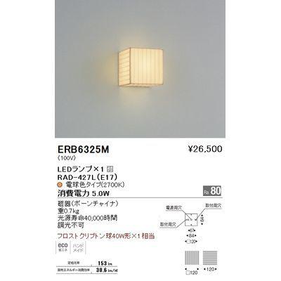 遠藤照明 ブラケットライト〈LEDランプ付〉 ERB6325M