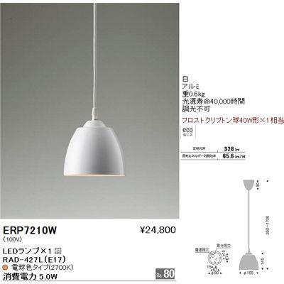 遠藤照明 ペンダントライト〈LEDランプ付〉 ERP7210W