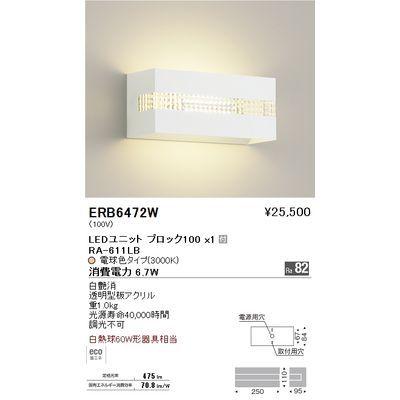 遠藤照明 ブラケットライト〈LEDユニット付〉 ERB6472W