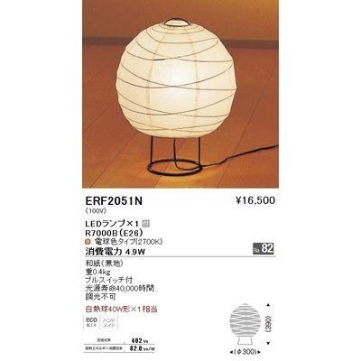 遠藤照明 スタンドライト〈LEDランプ付〉 ERF2051N