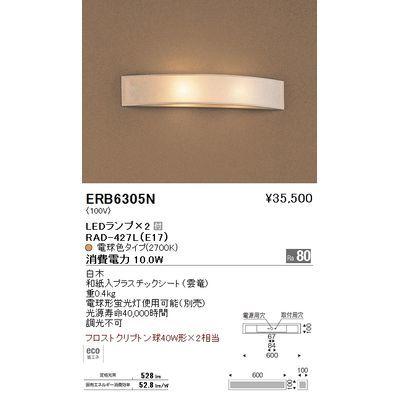 遠藤照明 ブラケットライト〈LEDランプ付〉 ERB6305N