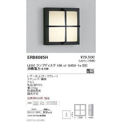 遠藤照明 アウトドア ブラケット〈LEDランプ別売〉 ERB6085H