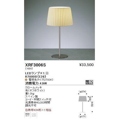 遠藤照明 スタンドライト〈LEDランプ付〉 XRF3006S