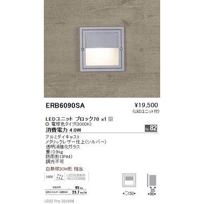 遠藤照明 アウトドア ブラケット〈LEDユニット付〉 ERB6090SA