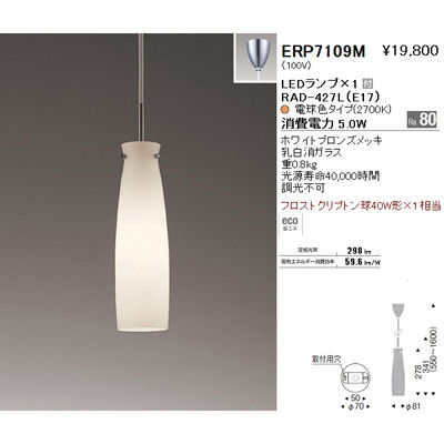 遠藤照明 ペンダントライト〈LEDランプ付〉 ERP7109M