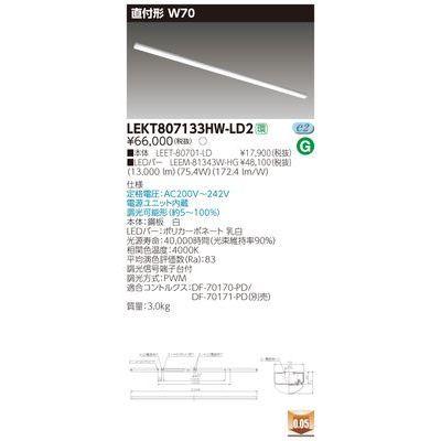 東芝 TENQOO直付110形W70調光 LEKT807133HW-LD2
