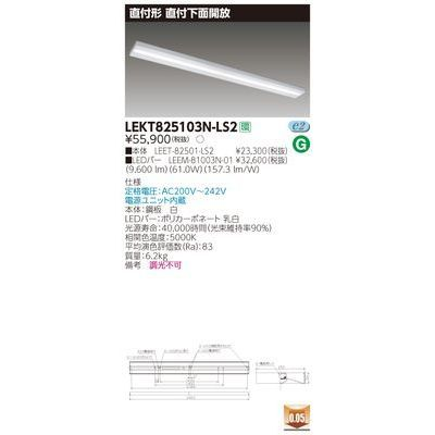 東芝 TENQOO直付110形箱形 LEKT825103N-LS2