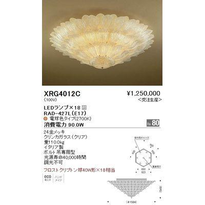 【はこぽす対応商品】 遠藤照明 シャンデリアライト〈LEDランプ付〉 XRG4012C, 北川町 c9713a3d
