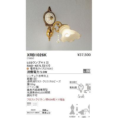 遠藤照明 ブラケットライト〈LEDランプ付〉 XRB1026K