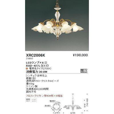大人気定番商品 XRC2006K 遠藤照明遠藤照明 シャンデリアライト〈LEDランプ付〉 XRC2006K, アシガワムラ:aca88d7c --- eurotour.com.py