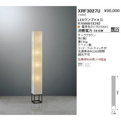 遠藤照明 スタンドライト〈LEDランプ付〉 XRF3027U