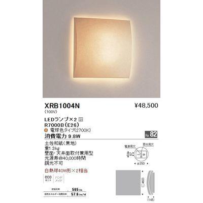 遠藤照明 ブラケットライト〈LEDランプ付〉 XRB1004N