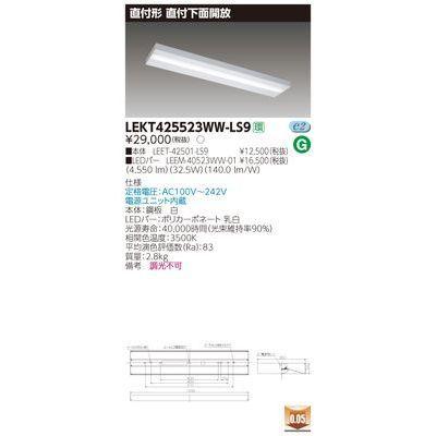 東芝 TENQOO直付40形箱形 LEKT425523WW-LS9