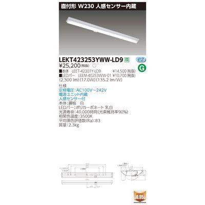 東芝 TENQOO直付40形W230センサ LEKT423253YWW-LD9