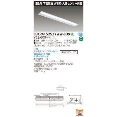 東芝 TENQOO埋込40形W150センサ LEKR415253YWW-LD9