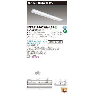 東芝 TENQOO埋込40形W190 LEKR419403WW-LS9