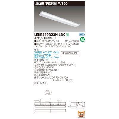 東芝 TENQOO埋込40形W190調光 LEKR419323N-LD9