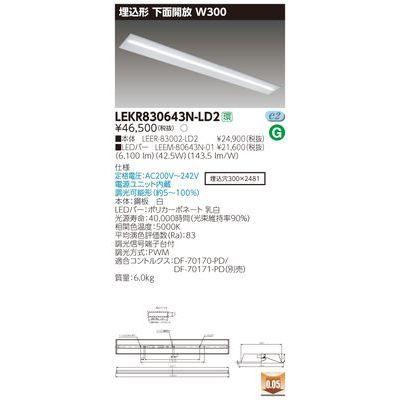 東芝 TENQOO埋込110形W300調光 LEKR830643N-LD2