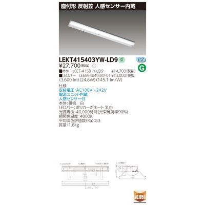 東芝 TENQOO直付40形反射笠センサ付 LEKT415403YW-LD9