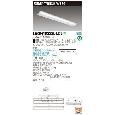 東芝 TENQOO埋込40形W190調光 LEKR419323L-LD9
