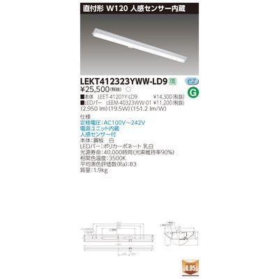東芝 TENQOO直付40形W120センサ LEKT412323YWW-LD9