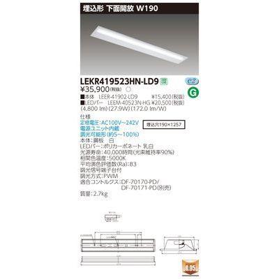 東芝 TENQOO埋込40形W190調光 LEKR419523HN-LD9