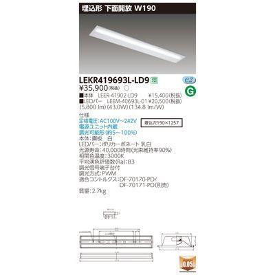 東芝 TENQOO埋込40形W190調光 LEKR419693L-LD9