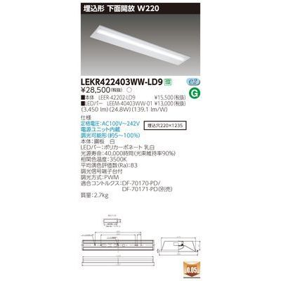 東芝 TENQOO埋込40形W220調光 LEKR422403WW-LD9