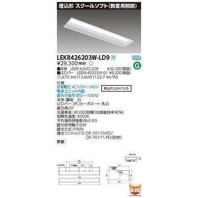 東芝 TENQOO埋込40形W220調光 LEKR426203W-LD9