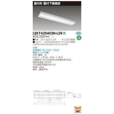 東芝 TENQOO直付40形箱形 LEKT425403N-LS9