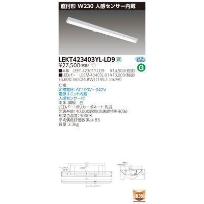 東芝 TENQOO直付40形W230センサ LEKT423403YL-LD9