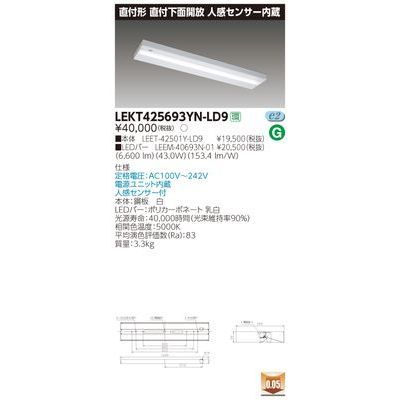 東芝 TENQOO直付40形箱形センサ付 LEKT425693YN-LD9