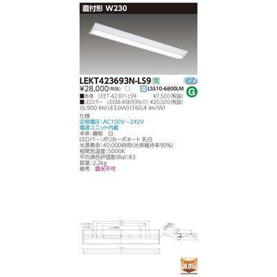 東芝 TENQOO直付40形W230 LEKT423693N-LS9