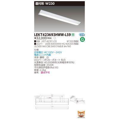 東芝 TENQOO直付40形W230 LEKT423693HWW-LS9