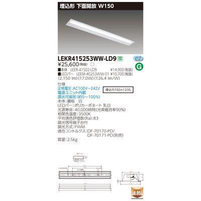 東芝 TENQOO埋込40形W150調光 LEKR415253WW-LD9