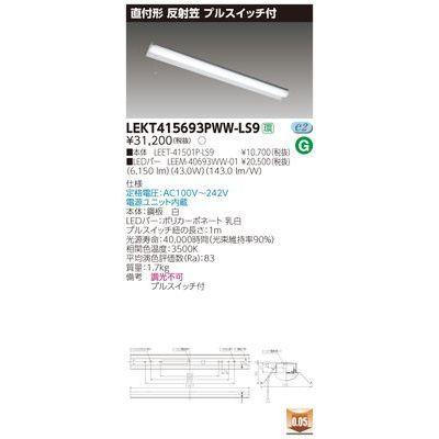東芝 TENQOO直付40形反射笠P付 LEKT415693PWW-LS9