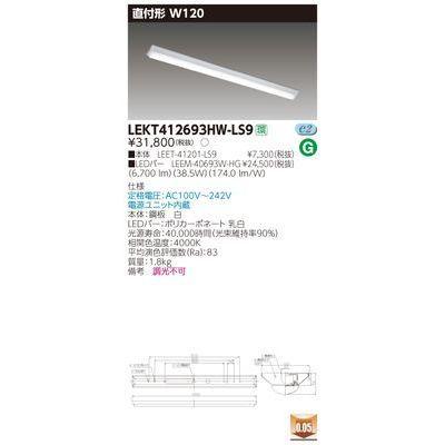 東芝 TENQOO直付40形W120 LEKT412693HW-LS9