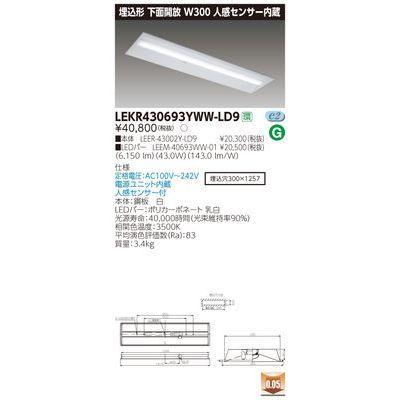 東芝 TENQOO埋込40形W300センサ LEKR430693YWW-LD9